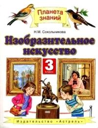 Изобразительное искусство 3 кл. Учебник